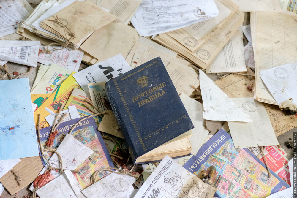 Заброшенная почта