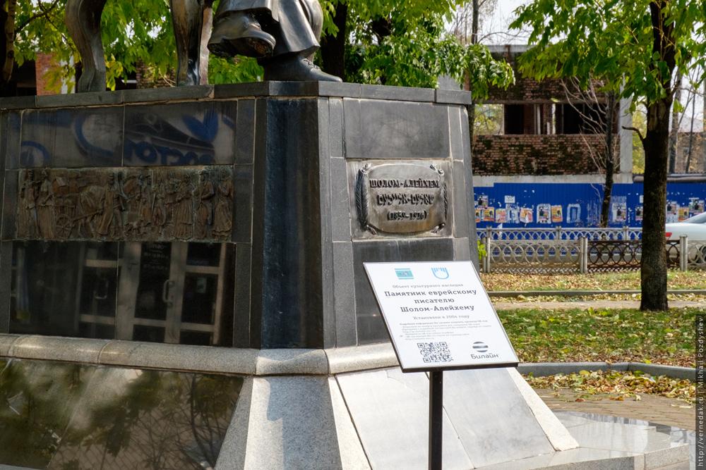Биробиджан